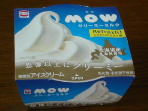 Mow_2